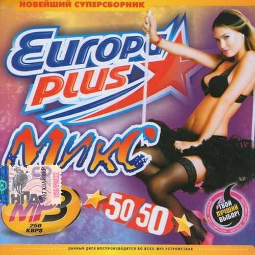 Музыка с Европы Плюс скачать