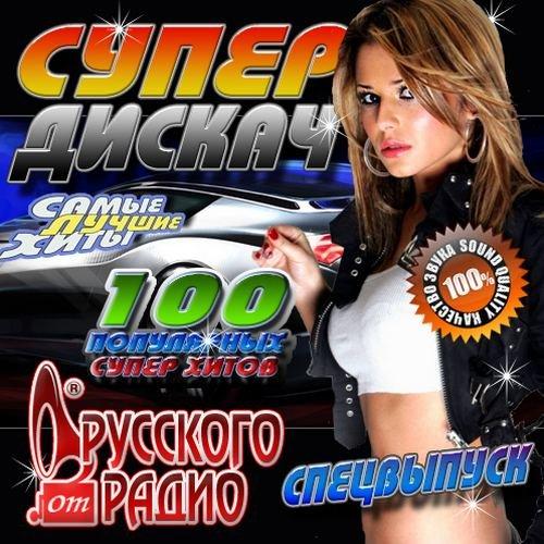 русское радио скачать музыку бесплатно 2016 новинки топ 40 торрент