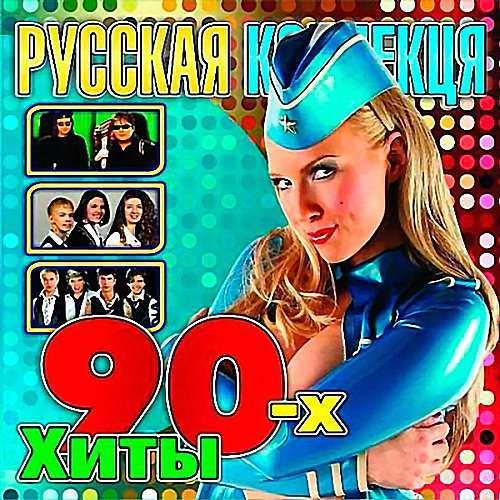 Va русская коллекция хиты 90-х (2016) mp3 скачать через torrent.