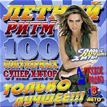 Сборник - Летний ритм. Выпуск №8 (2017) MP3