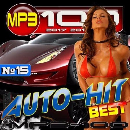 Сборник - Best auto-hit №15 (2017) MP3