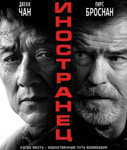 Иностранец / The Foreigner (2017) WEB-DLRip от MegaPeer | iTunes