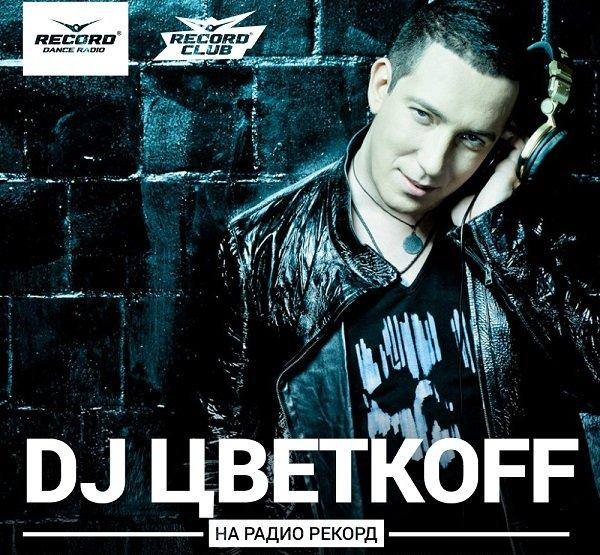 DJ Цветкoff - Record Club #437-438, 440-441 [06.02-14.02] (2018) MP3