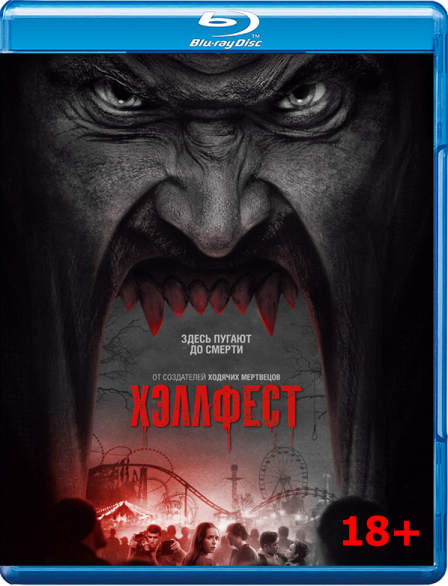 Хэллфест / Hell Fest (2018) BDRip | iTunes