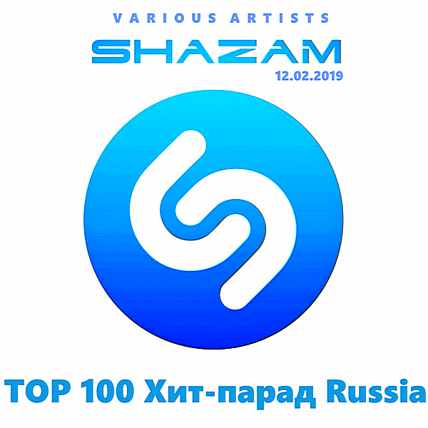 VA - Shazam: Хит-парад Russia Top 100 [12.02] (2019) MP3