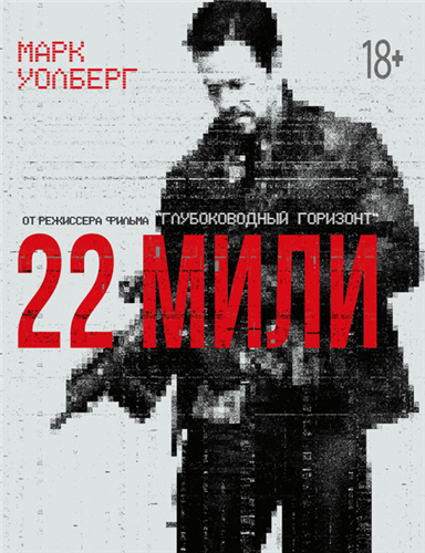 22 мили / Mile 22 (2018) BDRip от MegaPeer | Лицензия