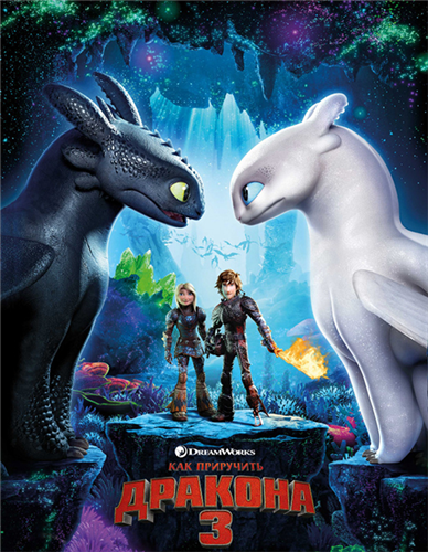 Как приручить дракона 3 / How to Train Your Dragon: The Hidden World (2019) WEB-DLRip от MegaPeer | HDRezka Studio