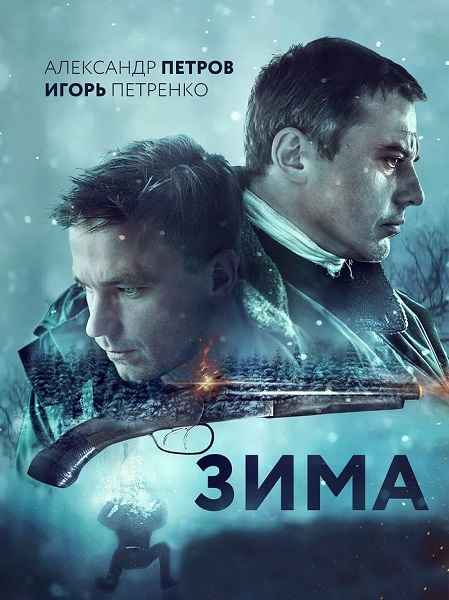 Зима (2019) WEB-DLRip-AVC | iTunes
