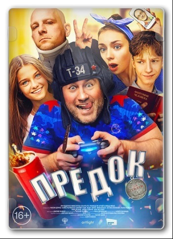 Предок (2019) WEB-DLRip | iTunes