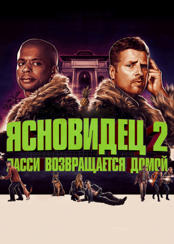 Ясновидец 2: Ласси возвращается домой / Psych 2: Lassie Come Home (2020) WEB-DLRip-AVC от ExKinoRay | HDRezka Studio