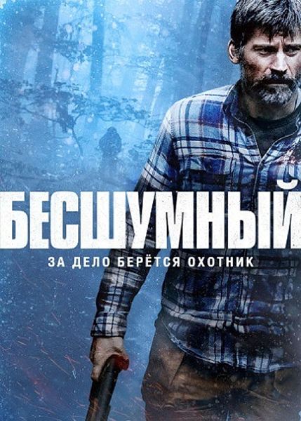 Бесшумный / The Silencing (2020) WEB-DLRip | HDRezka Studio