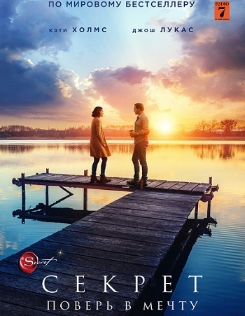 Секрет / The Secret: Dare to Dream (2020) WEB-DLRip от MediaBit | L