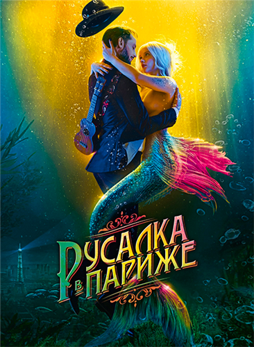 Русалка в Париже / Une sirene a Paris (2020) WEB-DLRip от MegaPeer | iTunes