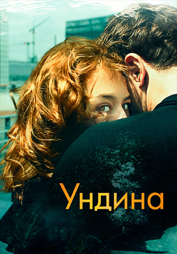 Ундина / Undine (2020) WEB-DLRip | iTunes