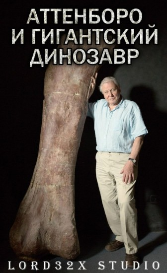 Аттенборо и гигантский динозавр / Attenborough and the Giant Dinosaur (2016) HDTVRip от Lord32x Studio | L1