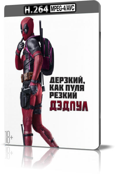 Дэдпул / Deadpool (2016) BDRip-AVC от New-Team | Лицензия