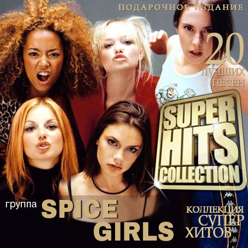 Spice Girls - Super Hits Collection (2015) MP3