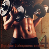 Collection By Sleepknot 27 - Русские Выбирают Спорт (Рэп сборники) / Рэп / 2016 / MP3