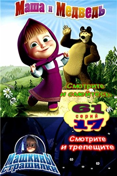 Маша и медведь + Машкини срашилки [01-61. 01-17] (2009-2017) BDRip, WEB-DLRip