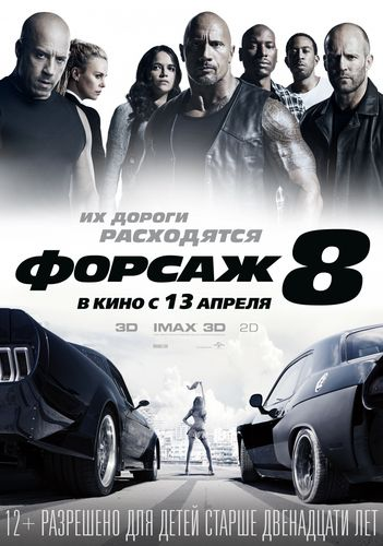 Форсаж 8 / The Fate of the Furious (2017) WEBRip | Звук с TS