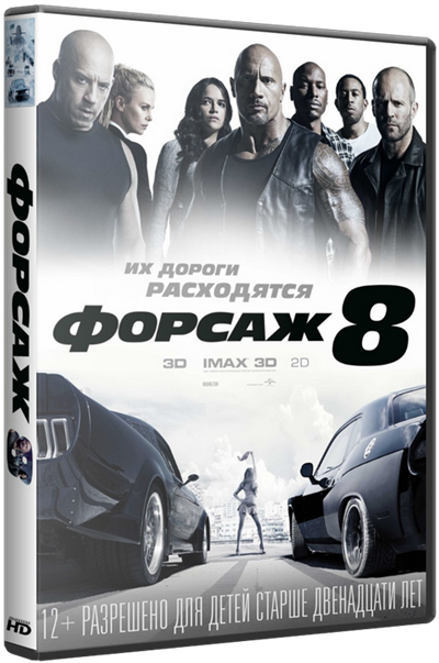 Форсаж 8 / The Fate of the Furious (2017) WEBRip 1080p | Звук с TS