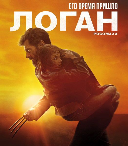 Логан / Logan (2017) WEB-DLRip-AVC от ExKinoRay | A