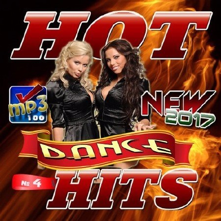Сборник - Hot dance Hits №4 (2017) MP3