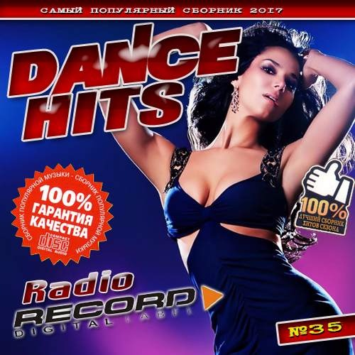 Сборник - Dance hits №35 (2017) MP3